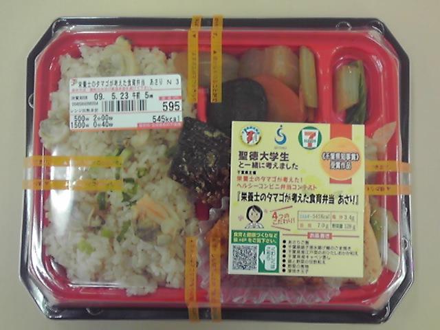 栄養士のタマゴが考えた食育弁当  あさり  食べてみました