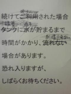 閑話休題(トイレの落書き)