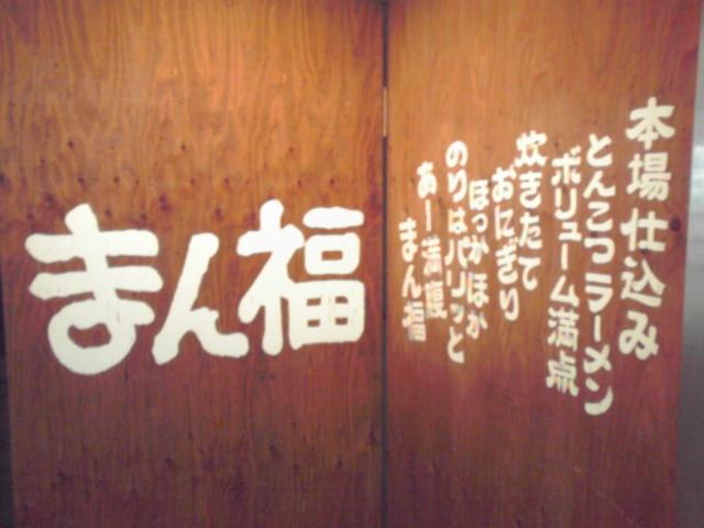 まん福【幕張メッセ】