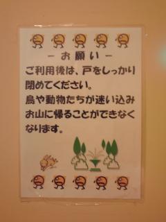 山のトイレの素敵なメッセージ