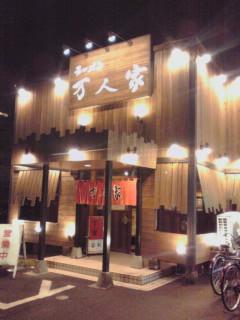 【拉麺通信】万人家(新潟市)