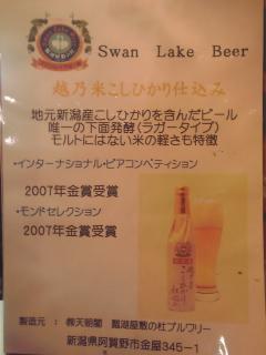 新潟の地ビール