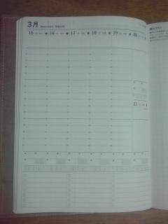 早くも来年の手帳を購入してしまいました。