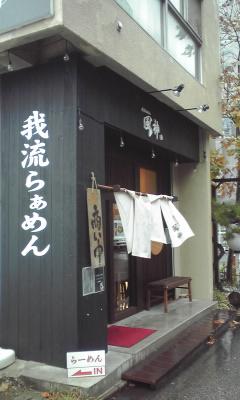 【拉麺通信】風神(千葉市中央区)