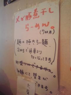 【拉麺通信】福たけ(千葉市若葉区)