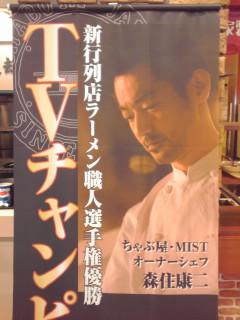 【拉麺通信】ちゃぶ屋(千葉市)