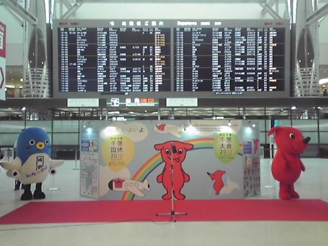 成田空港にチーバくんボードが登場