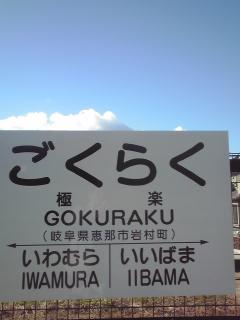 極楽という名の駅(極楽駅)