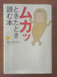 【書評】ムカッときたとき読む本  菊入みゆき著