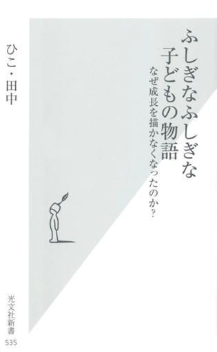 Fushigi_2