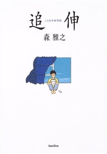 Tsuishin