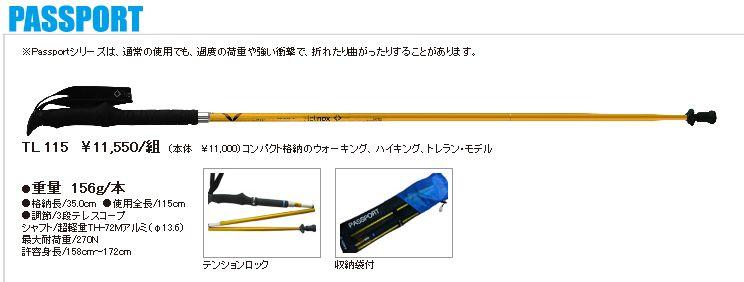 魔法の杖(シナノ ヘリノックス TL115)を購入