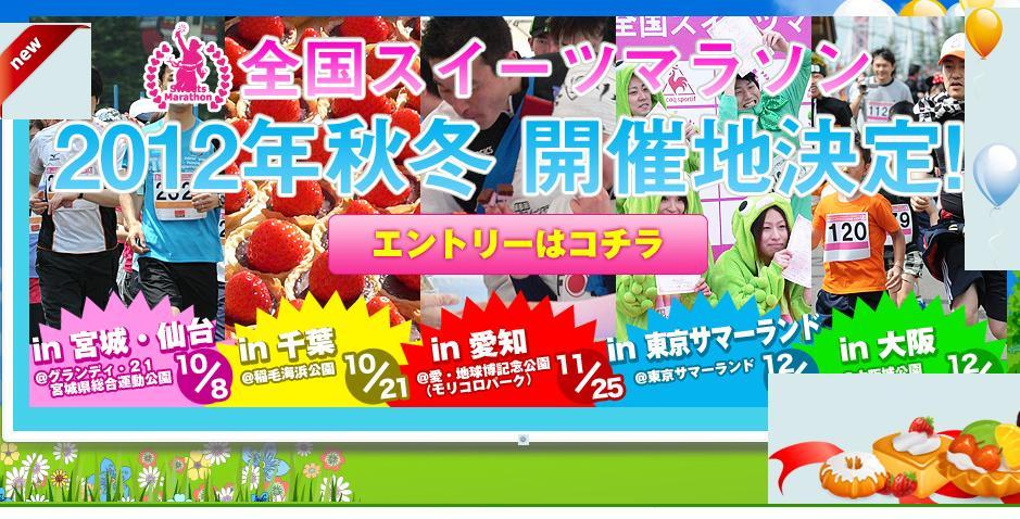 千葉でスイーツマラソンが開催されるらしい
