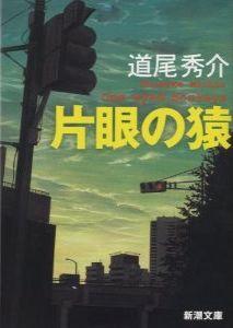 【書評】片眼の猿 道尾秀介/著