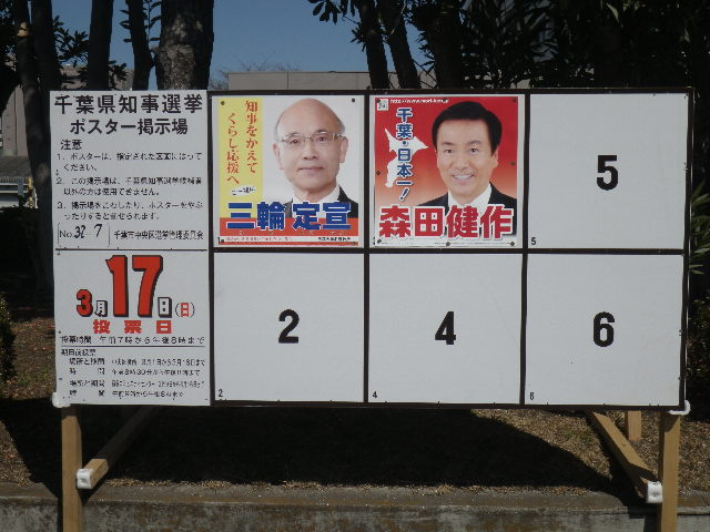 千葉県知事立候補者 佐藤雄介氏の選挙ポスターがない