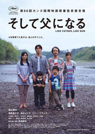 【映画】そして父になる
