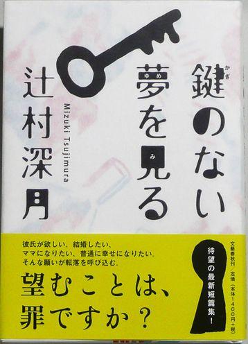 【書評】鍵のない夢を見る 辻村深月/著