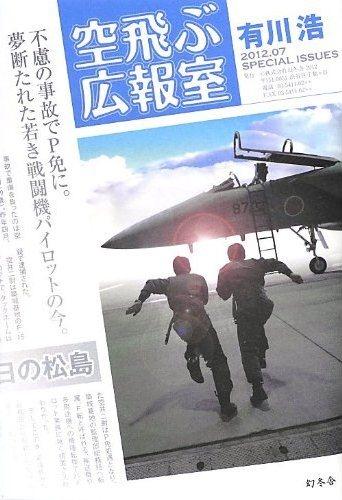 【書評】空飛ぶ広報室 有川浩/著