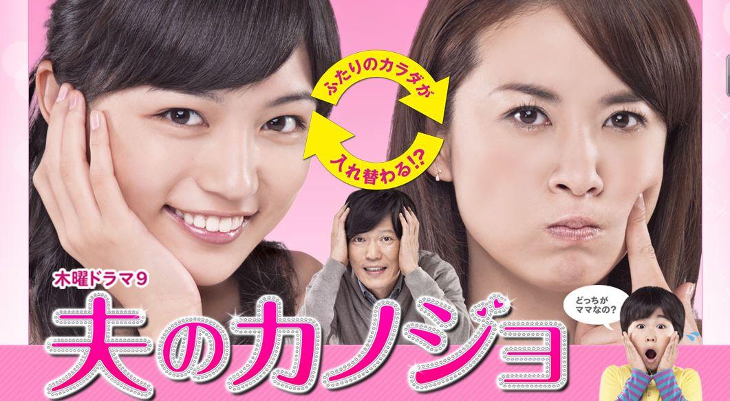 【テレビ】夫のカノジョ(TBS系) 今世紀最低視聴率で途中打ち切り