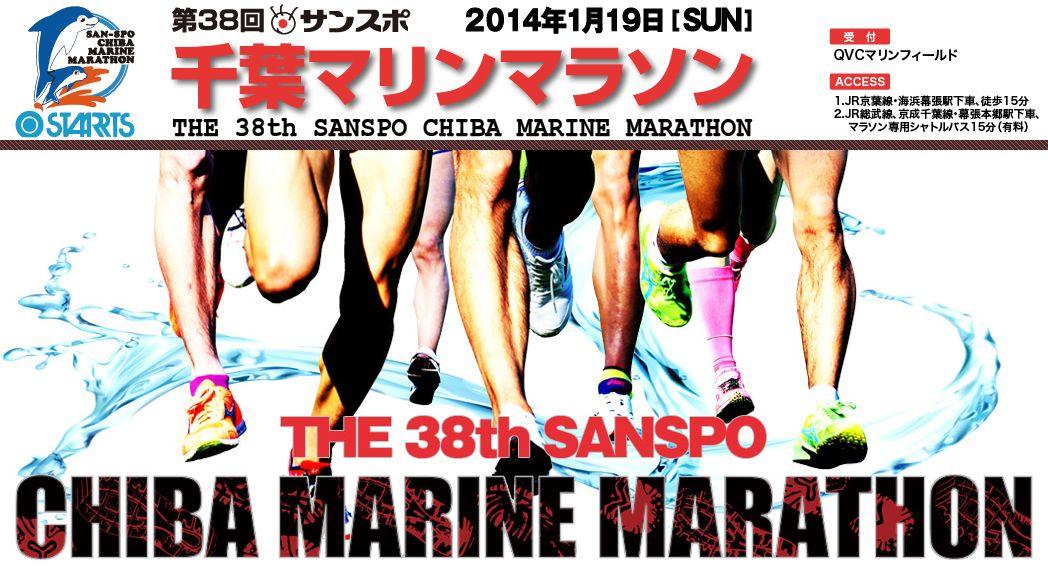 サンスポ千葉マリンマラソン大会いよいよです。