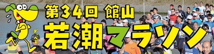 館山若潮マラソン大会に向けて最後のあがきだ!