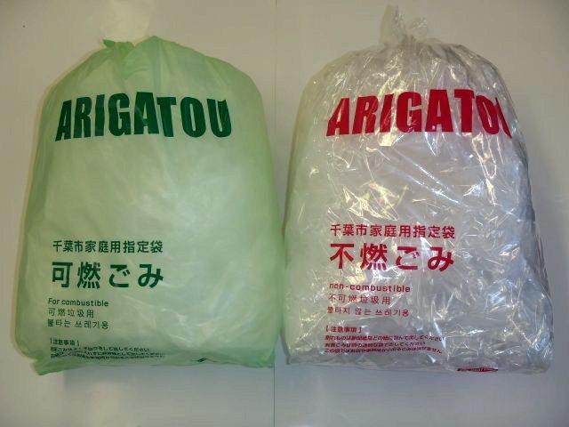 千葉市指定ごみ袋の落書き事件