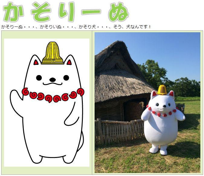 千葉市加曽利貝塚ゆるキャラ「かそりーぬ」誕生!
