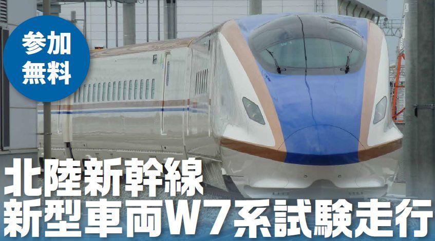 北陸新幹線の走行試験が始まるそうです。