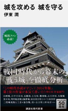 【書評】城を攻める 城を守る 伊東潤/著