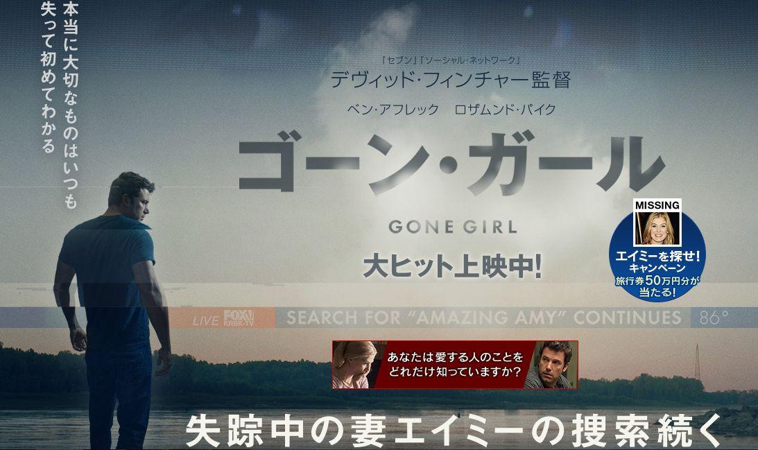 【映画】ゴーン・ガール