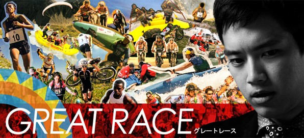Great_race