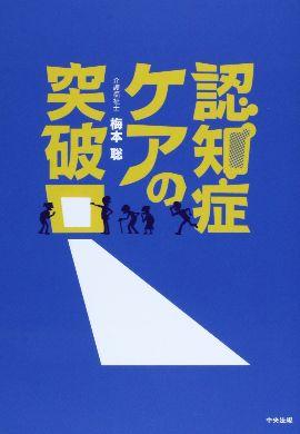 【書評】認知症ケアの突破口 介護福祉士 梅本聡/著