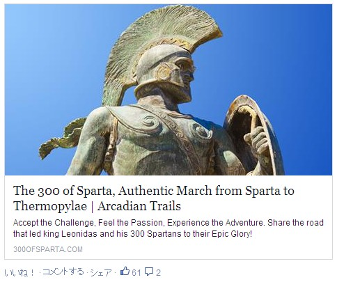 """The 300 of Sparta """"the Endurance Race on the Historical Route """""""