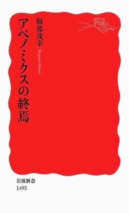 Abenomix
