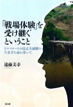【書評】「戦場体験」を受け継ぐということ 遠藤美幸/著