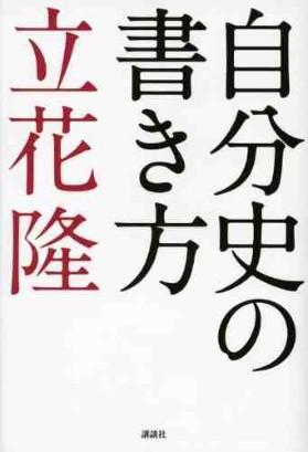 Jibunnshi