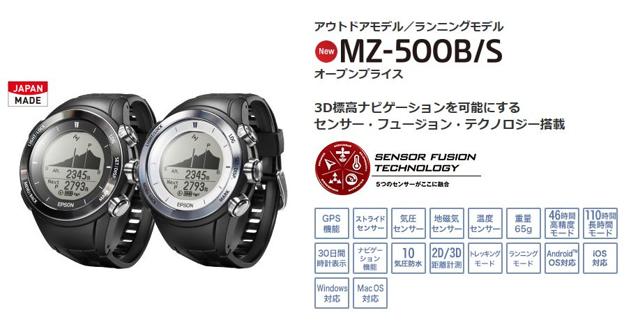 ついにGPSウォッチ買いました!(EPSON MZ-500B)