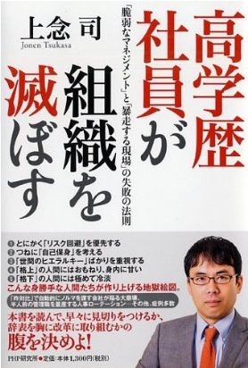 【書評】高学歴社員が組織を滅ぼす 上念 司/著