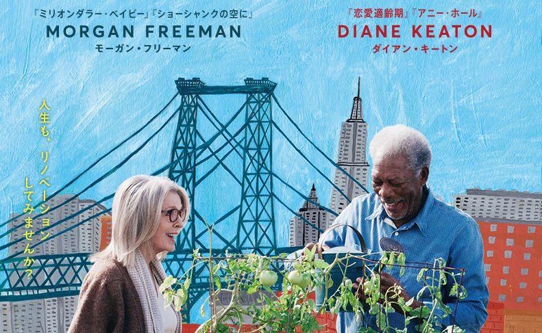 【映画】ニューヨーク 眺めのいい部屋売ります