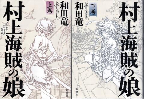【書評】村上海賊の娘(上・下) 和田竜/著