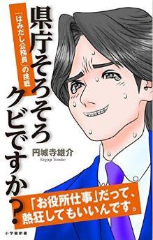 【書評】県庁そろそろクビですか? 円城寺雄介/著