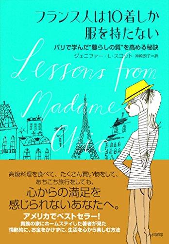【書評】フランス人は10着しか服を持たない ジェニファー・L・スコット/著 神崎朗子/訳