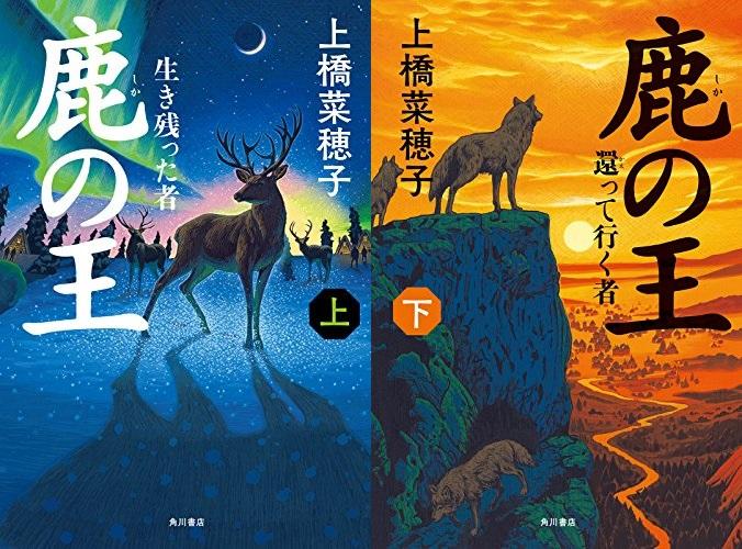 【書評】鹿の王 上橋菜穂子/著