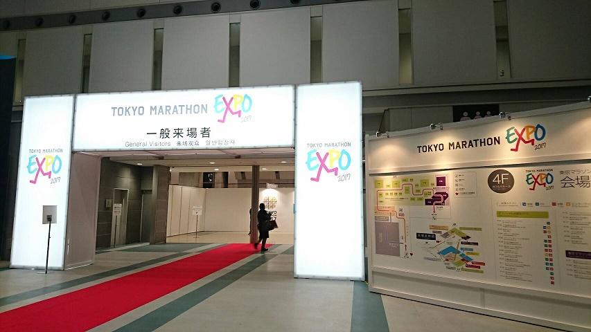 Tokyoexpo