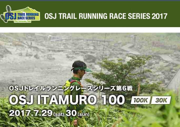 OSJ ITAMURO100 完走報告&完走率