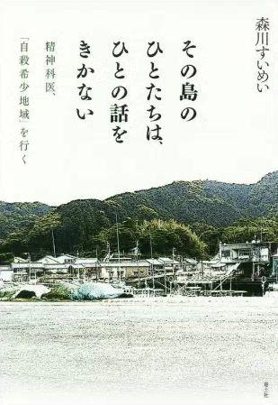 Sonoshima_2