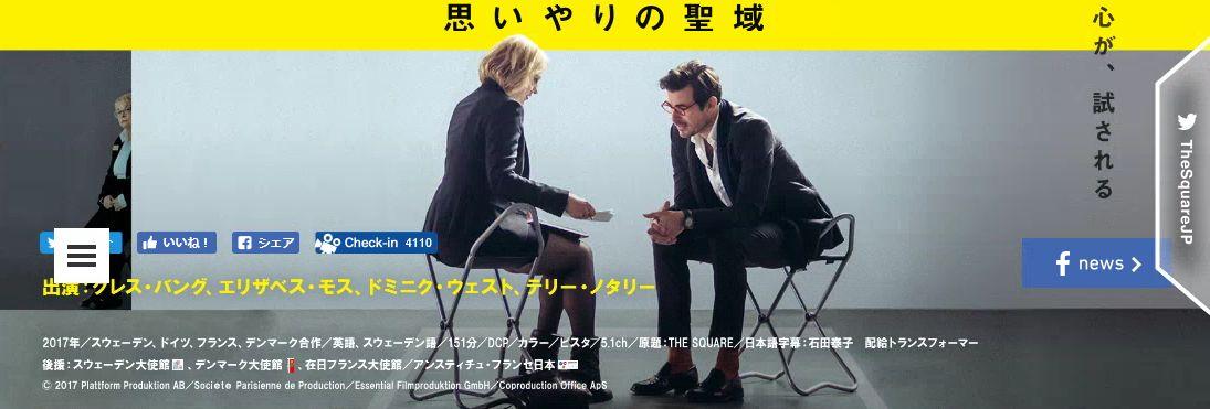 【映画】ザ・スクエア 思いやりの聖域(スウェーデンほか)