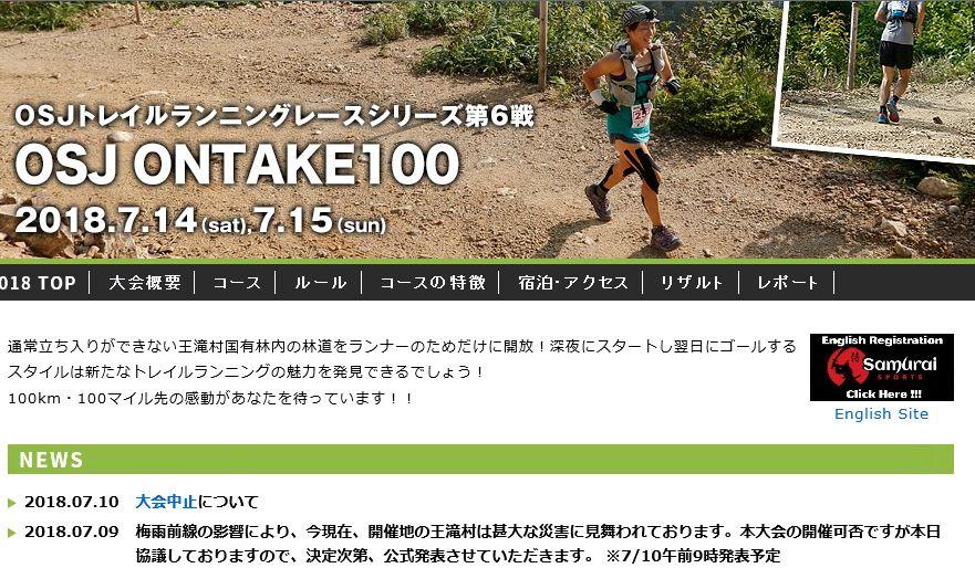 OSJ ONTAKE100 は中止です!残念です!
