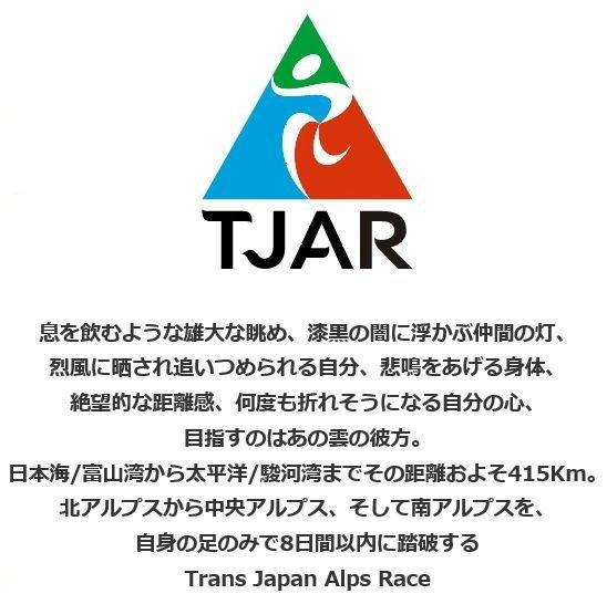 TJAR(トランスジャパンアルプスレース)をネットで応援観戦中です。