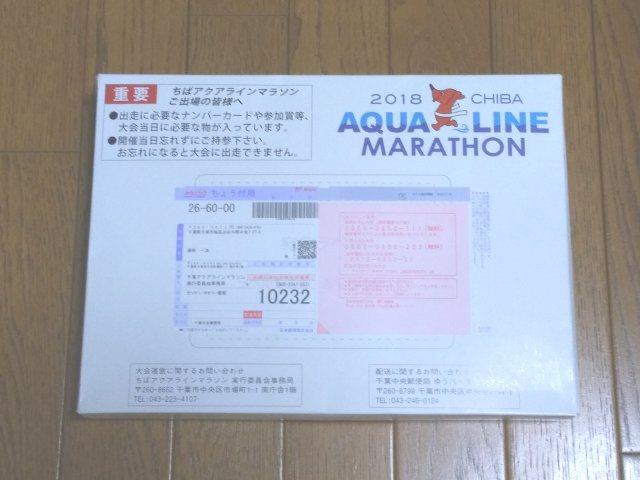 ちばアクアラインマラソンのゼッケンと参加賞が届いた!